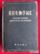 英汉生物学词汇 English-Chinese Biological Dictionary