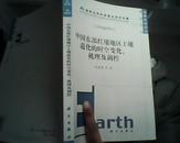 中国东部红壤地区土壤退化的时空变化机理及调控  一版一印 in800册 AA