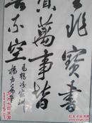 """【保真】杨力舟书法140*70【中国美协副主席,中国美术馆馆长】。""""马英九家训""""【黄金非宝书为宝,万事皆空善不空】"""