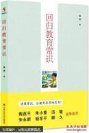 回归教育常识 正版新书