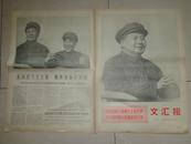 文汇报(1969年8月1日)带整版毛林合影