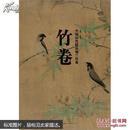 中国历代精品梅兰竹菊.(卷三)竹