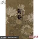 中国历代精品梅兰竹菊.(卷四)菊