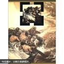 中国现代美术全集:中国画2人物下