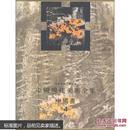 中国现代美术全集:中国画4花鸟下