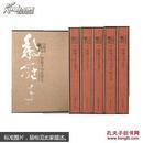 百年雄才:黎雄才全集(全6卷)