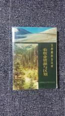 玉树藏族自治州农牧业资源与区划