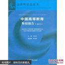 中国高等教育舆情报告2015