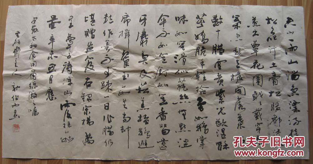 郭连波书法作品