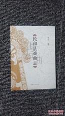 民和县 戏曲志
