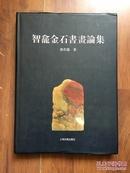 智龛金石书画论集 精装本