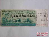 禹王洞国家森林公园(完整券带副券)
