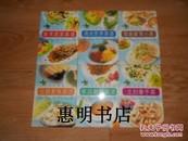 家庭美味菜谱丛书--家常蔬菜菜谱.清淡营养菜谱.简易家常小菜.豆腐素食菜谱.家庭套餐菜谱.主妇拿手菜(现存:6本合售)[大32开]