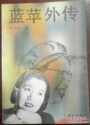 《蓝苹外传》(叶永烈签名本)