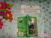 成都武侯祠的古建与园林》文泉地理类B-4,正版现货