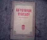 """苏联""""准备劳动与卫国""""体育制度新标准"""