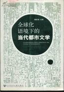 全球化语境下的当代都市文学