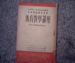 北京市一九五二年署期教师学习讲座专辑  体育教学讲座
