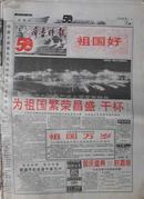 齐鲁晚报  1999-10月1日【国庆50周年特刊】共98版全