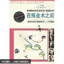 在炼金术之后:诺贝尔化学奖获得者100年图说(展现物质变化背后的隐藏世界)(全彩视图本)