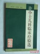 岭南中医药丛书《许小士儿科临床经验选》仅印2000册