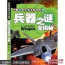 中国学生不可不知的世界之谜全揭秘:兵器   见描述