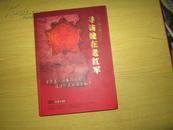 二十二集文献纪录片:寻访健在老红军 (DVD8碟珍藏版)【精装】原价:576元