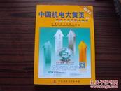中国机电大黄页2015——机床工业采购大黄页