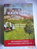 健康保健知识汇编(续篇) 德文广新出内(2013)第59号