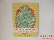 50年代  农副业丰收 4幅一套 中国民间刻纸  尺寸14*19厘米
