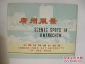 广州风景 10幅一套 中国民间细纹剪纸 尺寸24*17厘米
