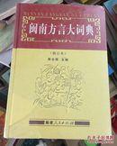 闽南方言大词典(修订本,精装带光盘,近新)