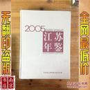 江苏年鉴 2005