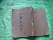 中国美术史 1948年6月吉林书店出版!