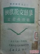 十分少见1947年艾思奇秧歌文集