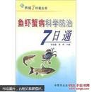 大闸蟹螃蟹河蟹养殖技术图书 蟹病防治书 鱼虾蟹病科学防治7日通
