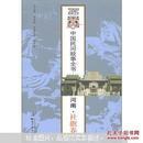 中国民间故事全书:河南·社旗卷/中国民间文化遗产抢救工程