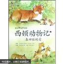 西顿动物记2:春田狐的爱1-10