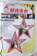 齐鲁晚报  2003年1月31日【春节特刊  1-168版全、168个祝福】