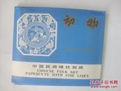 动物   4幅一套 中国民间细纹剪纸  尺寸20*17厘米