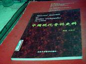 中国现代骨科史料