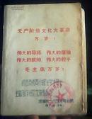 无产阶级文化大革命万岁  日记本(无书皮了,内有毛主席照片)