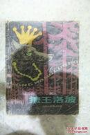 狼王洛波    80年 一版二印   品相如图