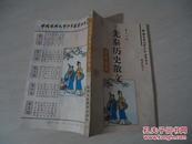 中国古典文学少年启蒙丛书:先秦历史散文少年读本