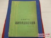中国林学会杨树学术会议论文选集