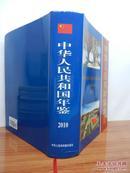 中华人民共和国年鉴 2010