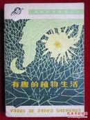 有趣的植物生活(自然科学普及丛书)