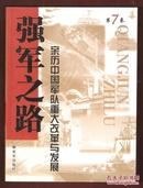 强军之路--亲历中国军队重大改革与发展(第7卷)