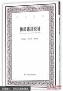 鞠部丛谈校补(艺文丛刊第一辑 32开平装 全一册)(繁体竖排)