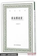 饮流斋说瓷(外一种 艺文丛刊第一辑 32开平装 全一册)(繁体竖排)